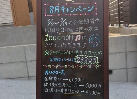 8月のキャンペーン情報♪